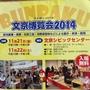 文京博覧会2014に明日、PASCO CLUBが出展します。