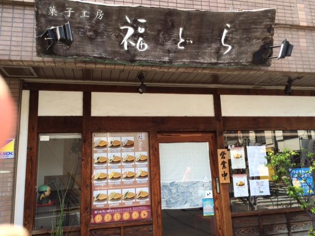 福どらIMG_7427.JPG