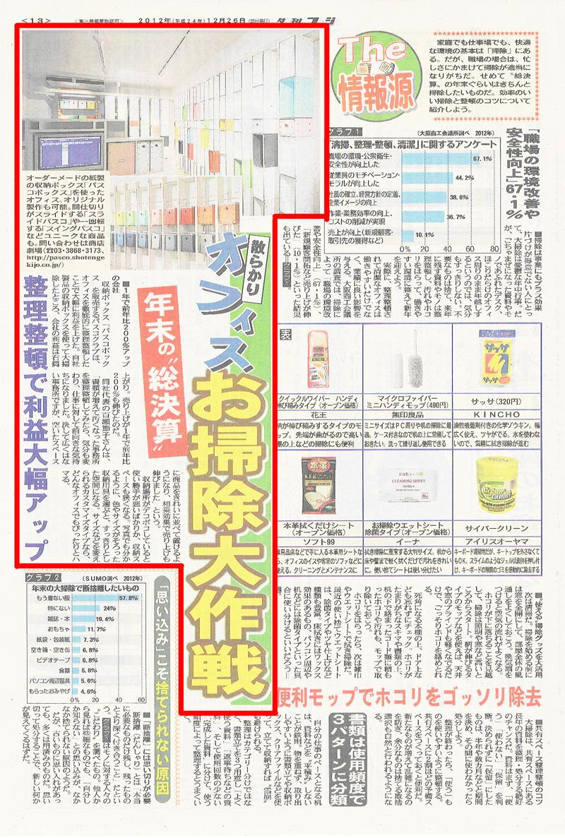 夕刊フジ2012-12-25-800.jpg