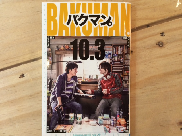20150908バクマン試写会__ 2.JPG