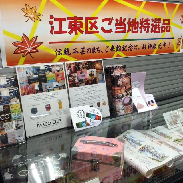 20151215江東区産業会館IMG_5367.JPG