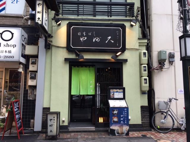20160130コレド日本橋IMG_5633.JPG
