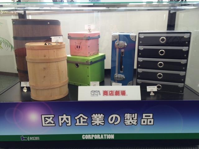 20160315江東区産業会館展示IMG_5823.JPG