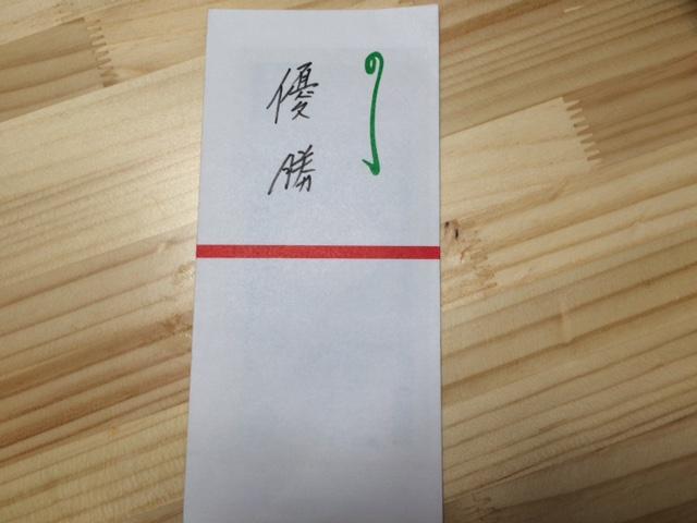 20160327コンペ優勝IMG_5892.JPG