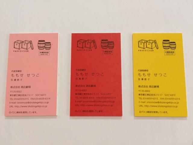 20160425名刺IMG_5996.JPG