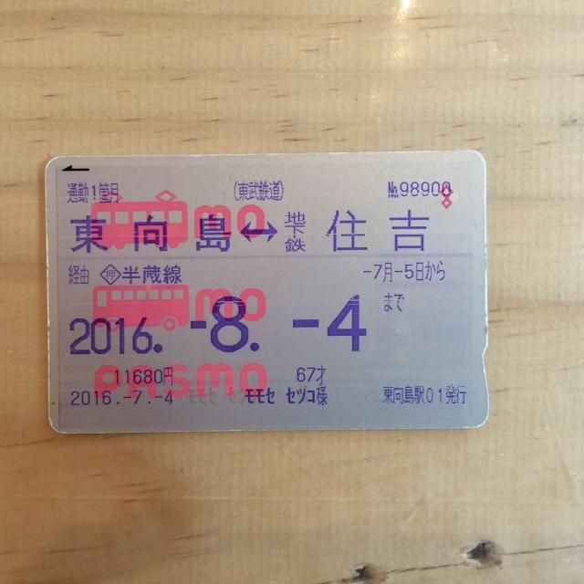 20160705定期券IMG_6105.JPG
