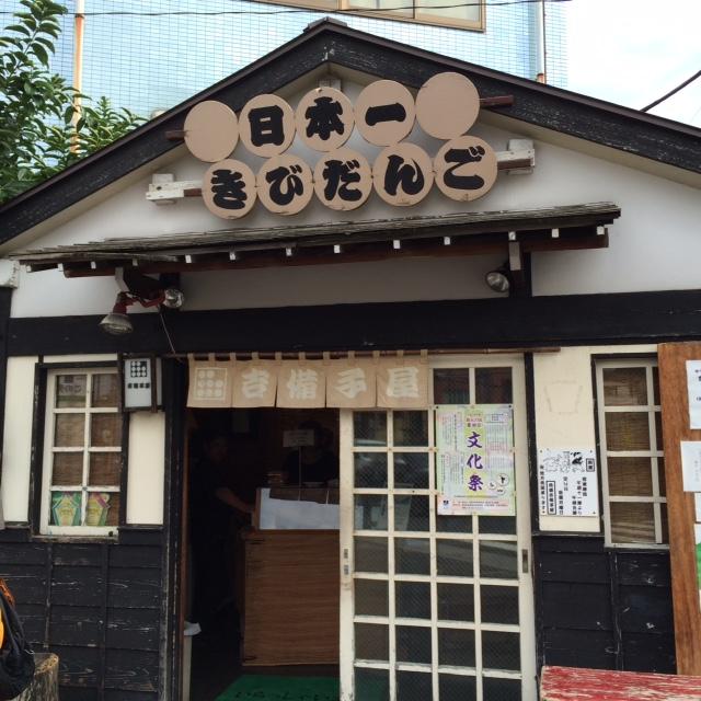 20160924きび団子IMG_6599.JPG