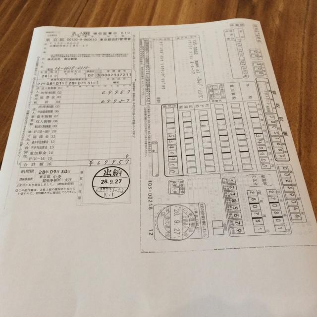 20160927申告IMG_6605.JPG