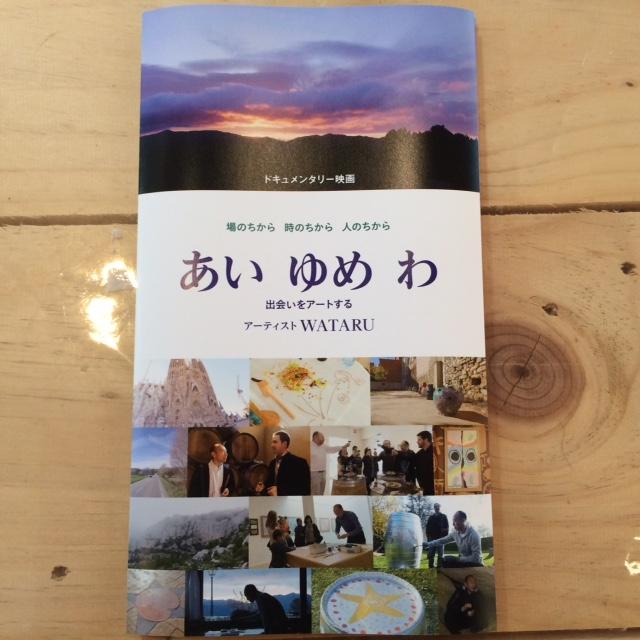 20160928あいゆめわ IMG_6607.JPG