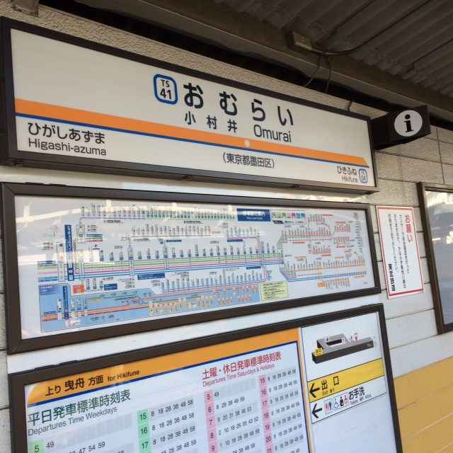 20161129おむらい駅IMG_6888.JPG