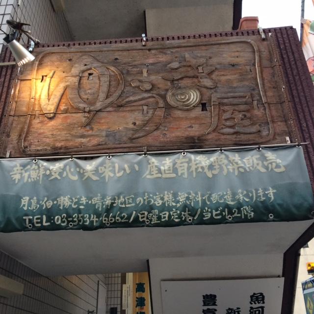 20161201ゆうき屋IMG_6896.JPG