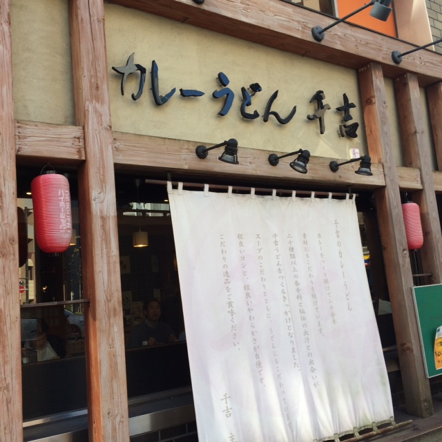 20171214カレーうどんIMG_8108.JPG