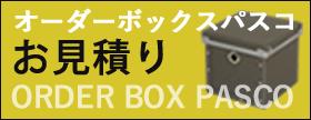オーダーボックス